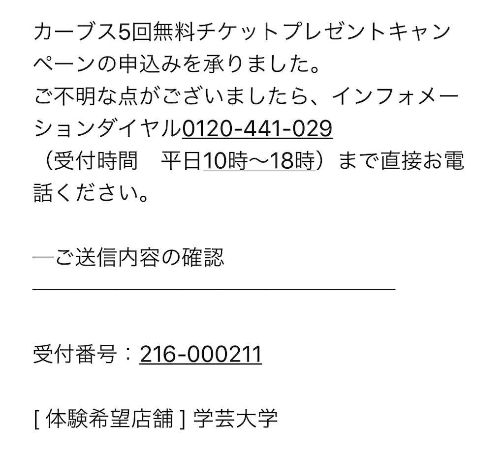 f:id:mayurin2018:20200324153528j:plain