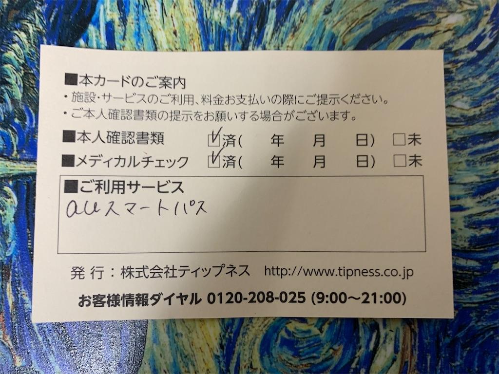 f:id:mayurin2018:20200326132717j:plain