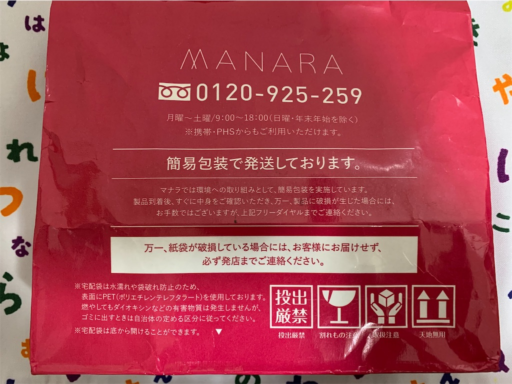 f:id:mayurin2018:20200326194958j:plain