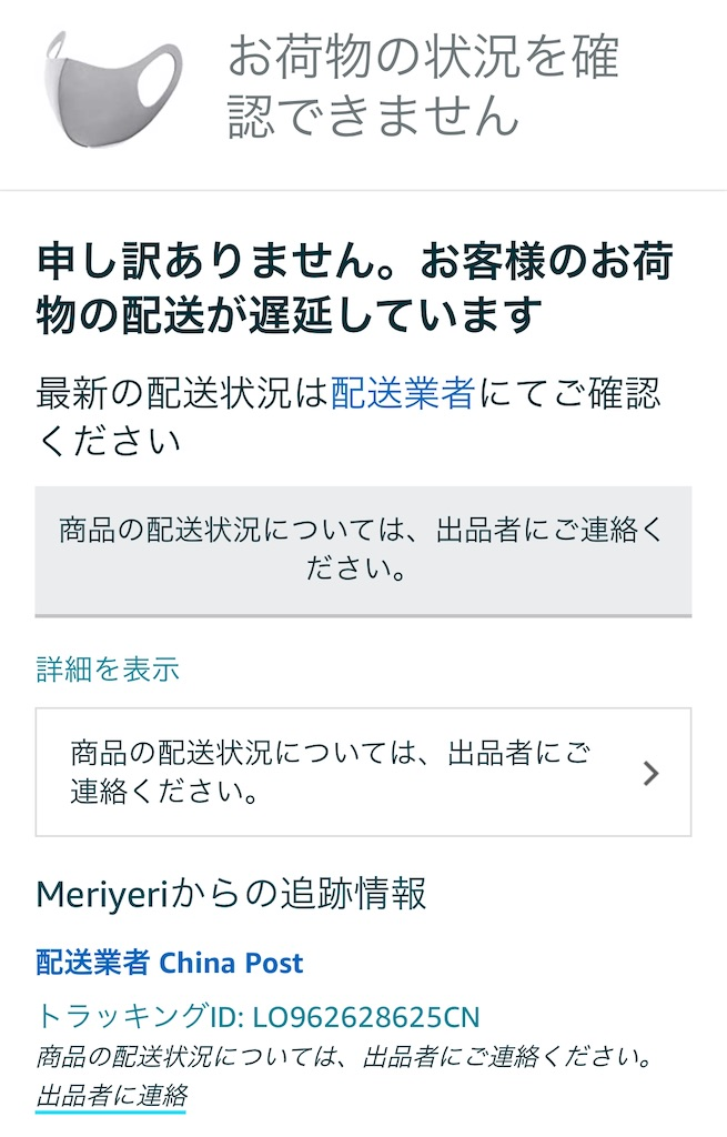 f:id:mayurin2018:20200416023115j:plain