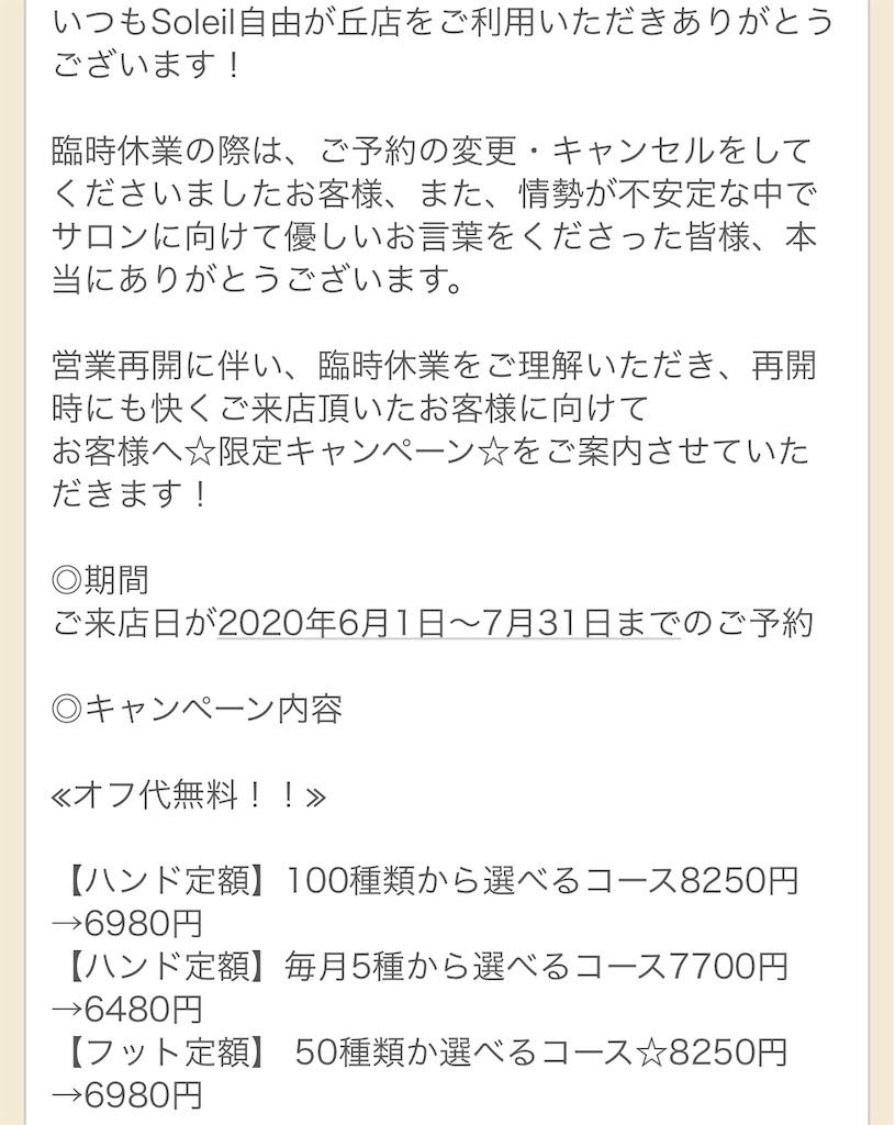 f:id:mayurin2018:20200601234006j:plain