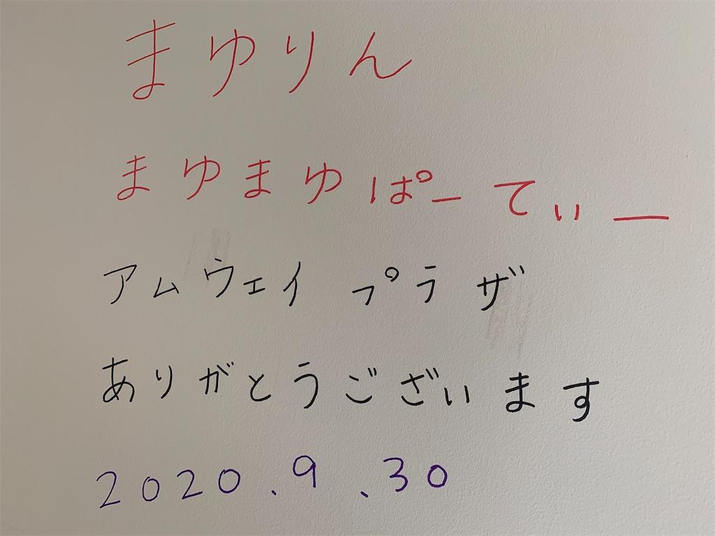 f:id:mayurin2018:20200930123401j:image