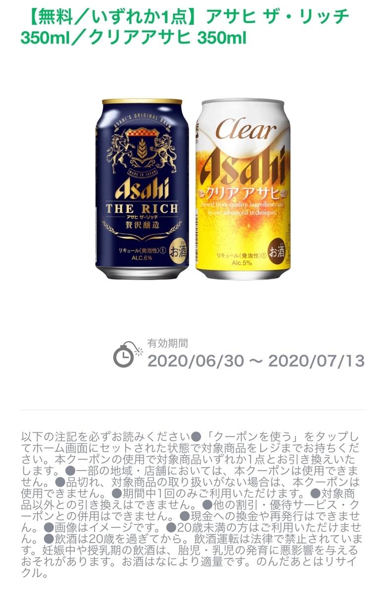 f:id:mayurin2018:20201011081312j:plain