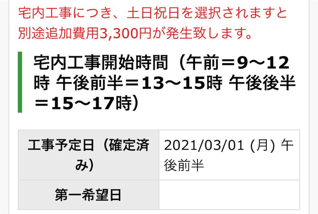 f:id:mayurin2018:20210301132002j:plain