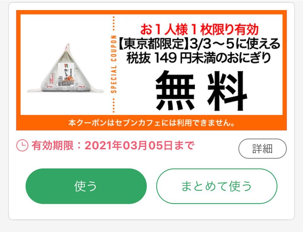 f:id:mayurin2018:20210304123537j:plain