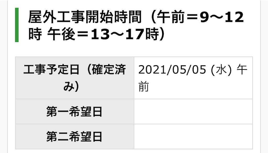 f:id:mayurin2018:20210415093258j:plain
