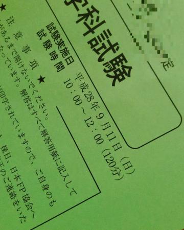f:id:mayusachi:20160911204050p:image