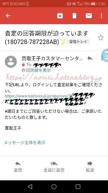 f:id:mayusachi:20180812074558j:image