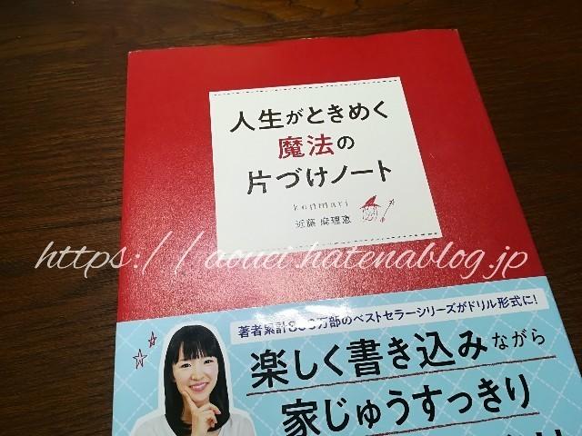 f:id:mayusachi:20181015110052j:plain