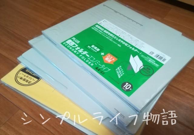 f:id:mayusachi:20190114104518j:image