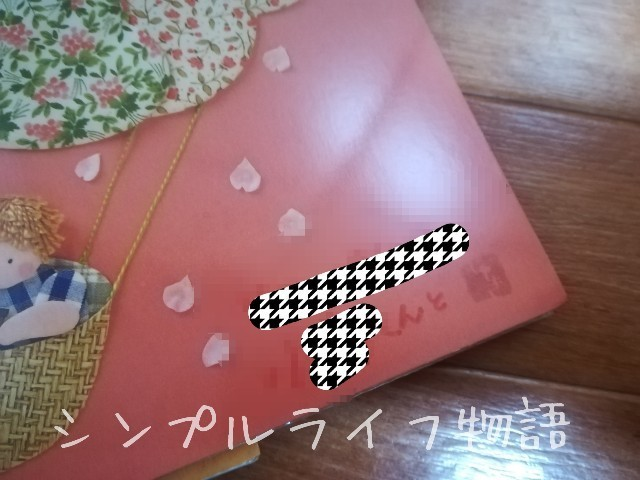 f:id:mayusachi:20190217151422j:image
