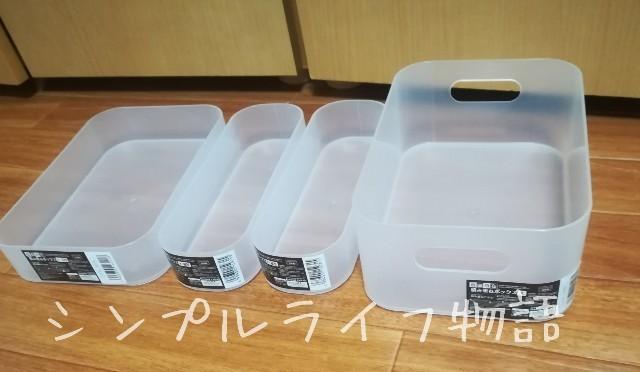 ダイソーの積み重ねるボックスを並べたところ