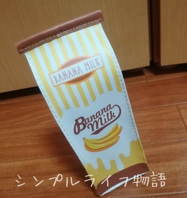 ダイソーの牛乳パック筆箱