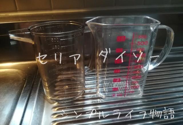 ダイソーとセリアの計量カップを比べる