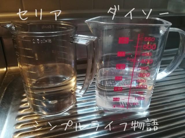 ダイソーとセリアの計量カップに水を入れたところ比較