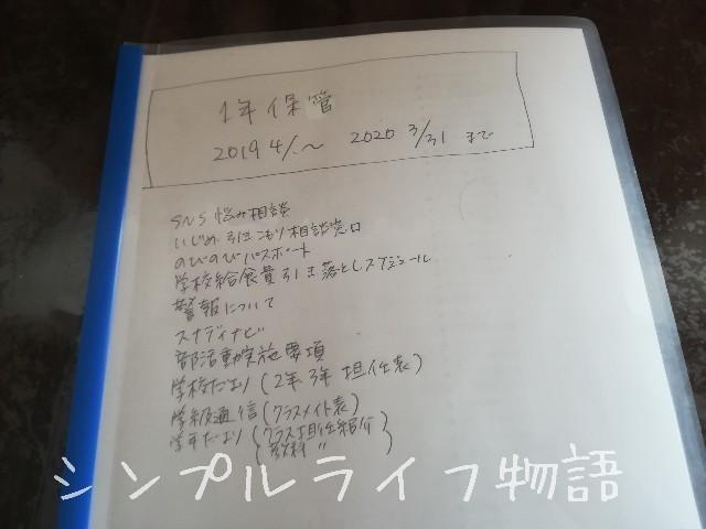 f:id:mayusachi:20190412150317j:image