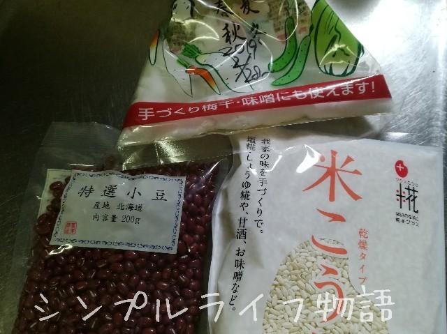 小豆味噌の作り方
