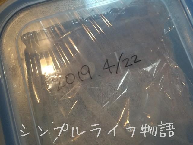 小豆味噌の作り方15