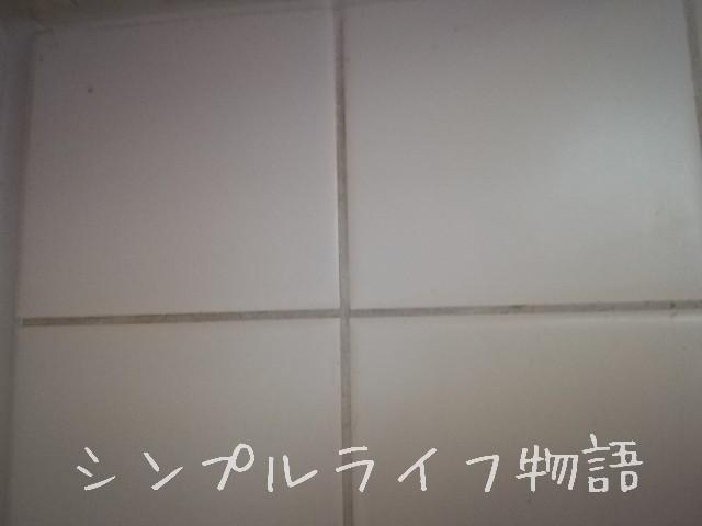 キッチンのタイル壁 目地の掃除10