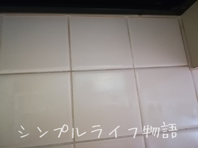 キッチンのタイル壁 目地の掃除20
