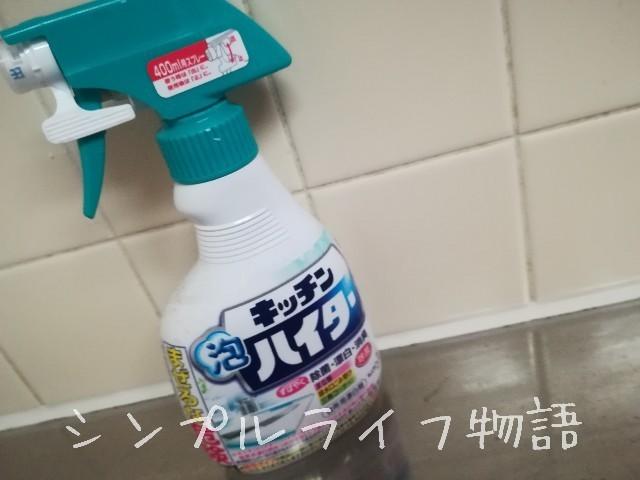 キッチンのタイル壁 目地の掃除21