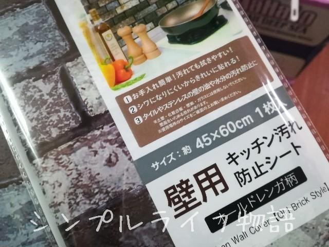キッチンのタイル目地の汚れ防止3