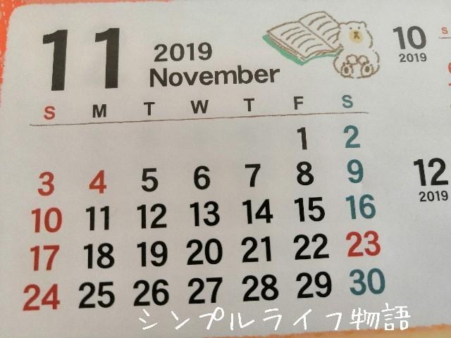f:id:mayusachi:20191115141430j:image