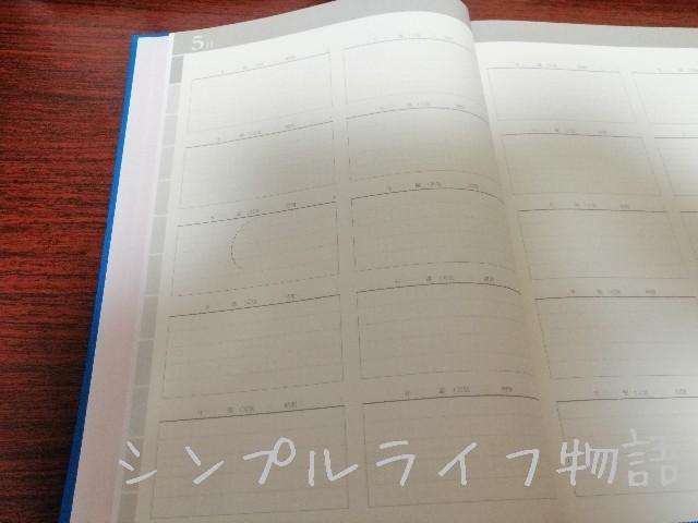 f:id:mayusachi:20200906102146j:image