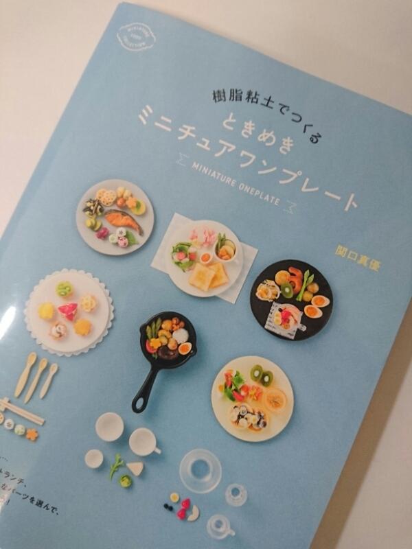 f:id:mayusekiguchi:20180608190610j:plain