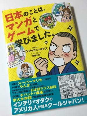 日本のことはマンガとゲームで学びました。写真