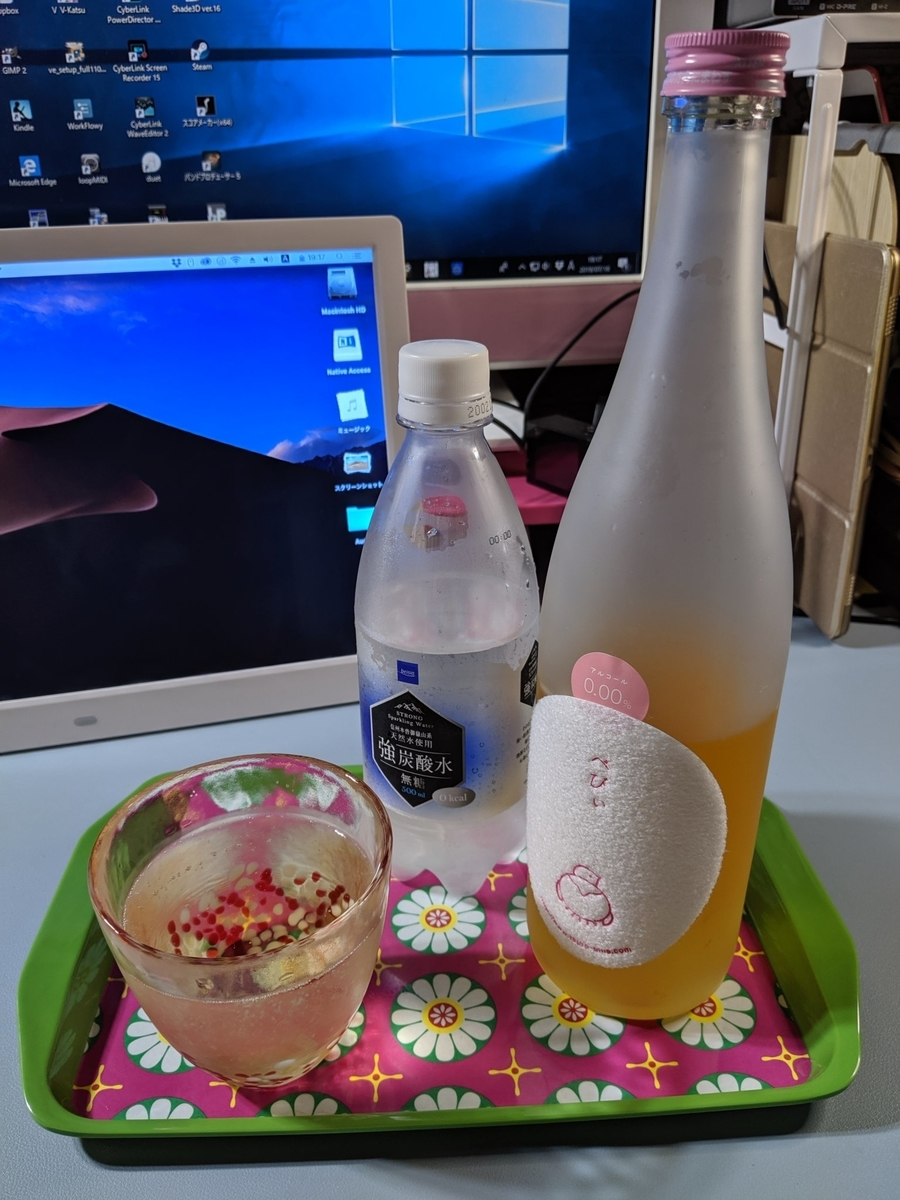 べびい梅酒イメージ