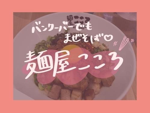 麺屋こころのアイキャッチ