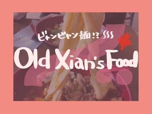 oldxiansfoodアイキャッチ