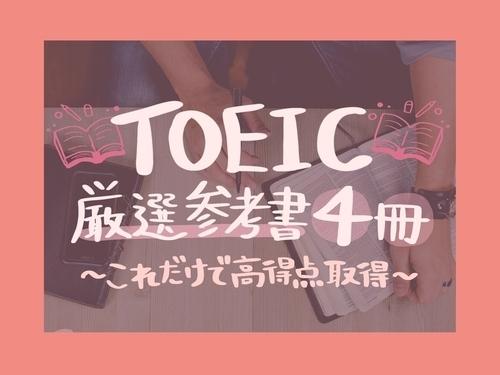 TOEIC参考書厳選4冊のアイキャッチ
