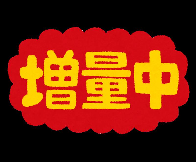 f:id:mazarimono:20200113090954p:plain
