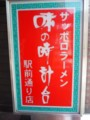 05/27 札幌