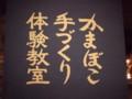 09/23 かまぼこ