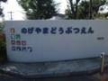 10/21 野毛山
