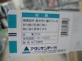 鎌アングル&RDL1238SBK