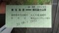 10/01 榛名湖