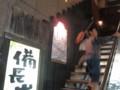 2011/11/15 浪漫亭