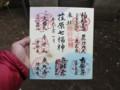 01/13 荏原七福神