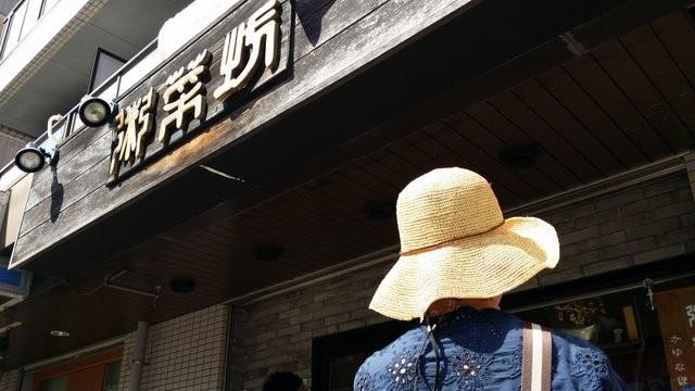 2014/09/14 ランチ(粥菜坊)