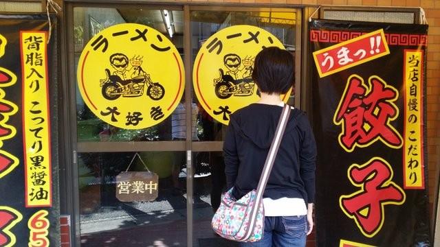 2014/09/23 ランチ(ラーメン大好き)