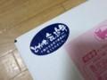 02/11 北海道 鹿追町 鹿追牛 Dセット