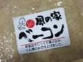 02/11 山口県長門市 手作りハム・ベーコンセット