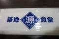 2015/05/06 源ちゃん