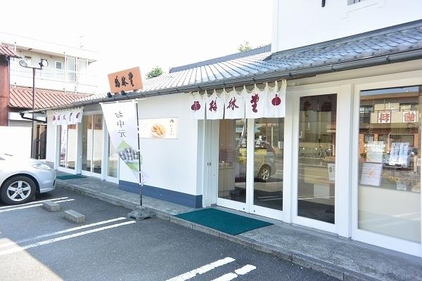 梅林堂 与野本町店