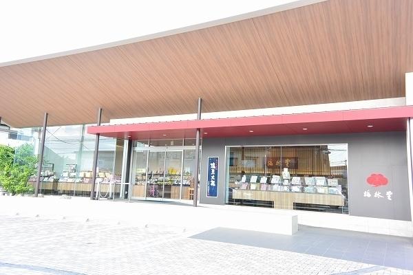 梅林堂 大宮櫛引店2