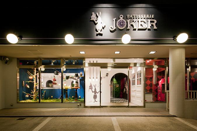 JOKER(ジョーカー)本店2